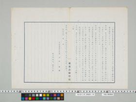 geidai-archives-2-446