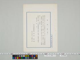 geidai-archives-2-451
