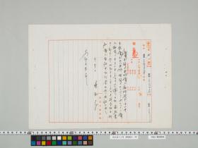 geidai-archives-2-453