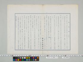 geidai-archives-2-460