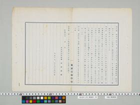 geidai-archives-2-461