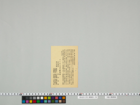 geidai-archives-2-473
