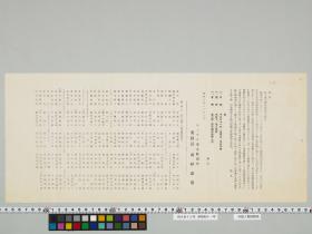 geidai-archives-2-474