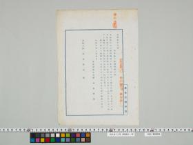 geidai-archives-2-478