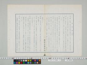 geidai-archives-2-479