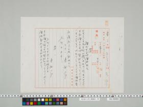 geidai-archives-2-481