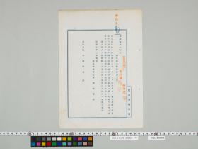geidai-archives-2-483