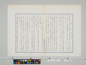 geidai-archives-2-484