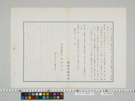 geidai-archives-2-485