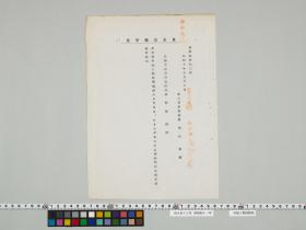geidai-archives-2-487