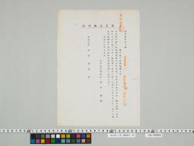 geidai-archives-2-489