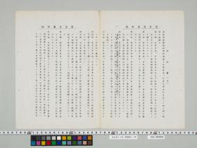 geidai-archives-2-490