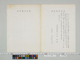geidai-archives-2-491