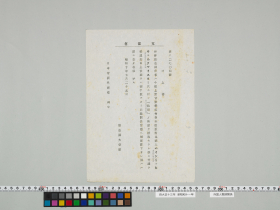geidai-archives-2-497