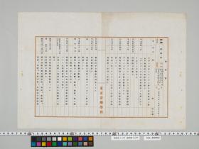 geidai-archives-4-020