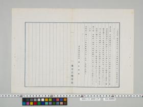 geidai-archives-4-037