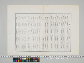 geidai-archives-4-040