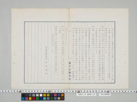 geidai-archives-4-041