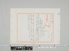 geidai-archives-4-049