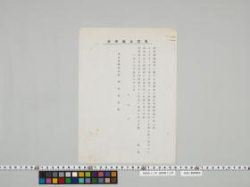 geidai-archives-4-064