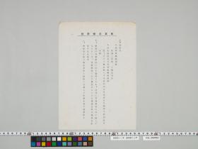 geidai-archives-4-066