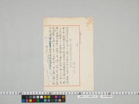 geidai-archives-4-069