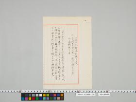 geidai-archives-4-075