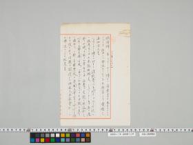 geidai-archives-4-086