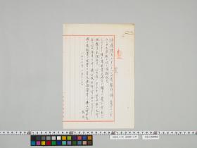 geidai-archives-4-091