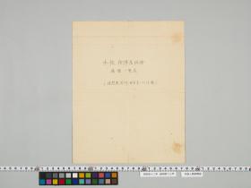 geidai-archives-4-102