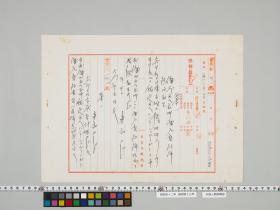 geidai-archives-4-105