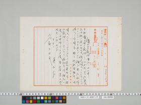 geidai-archives-4-109
