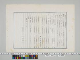 geidai-archives-4-113