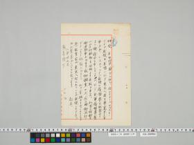 geidai-archives-4-117