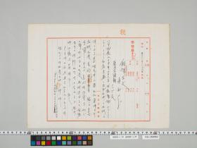 geidai-archives-4-127