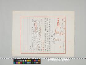 geidai-archives-4-131