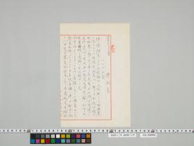 geidai-archives-4-133