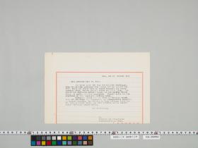 geidai-archives-4-135