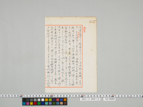 geidai-archives-4-142