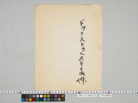 geidai-archives-4-148