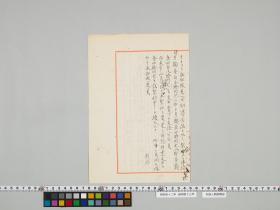 geidai-archives-4-152