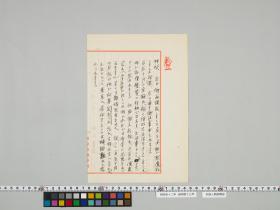 geidai-archives-4-154