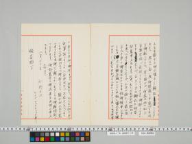 geidai-archives-4-155