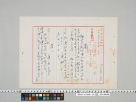 geidai-archives-4-163