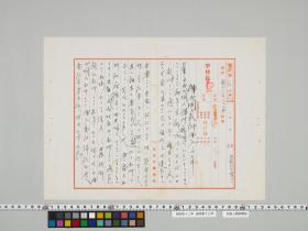 geidai-archives-4-165