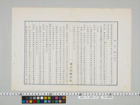 geidai-archives-4-173