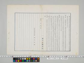geidai-archives-4-174
