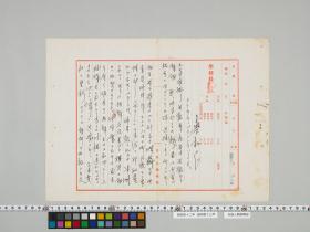 geidai-archives-4-177