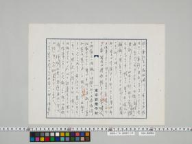 geidai-archives-4-178