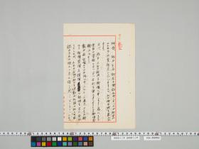 geidai-archives-4-180